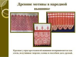 Древние мотивы в народной вышивке Красные узоры крестьянской вышивки восприни