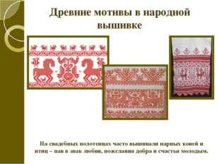 Древние мотивы в народной вышивке На свадебных полотенцах часто вышивали парн