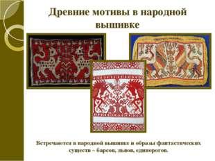 Древние мотивы в народной вышивке Встречаются в народной вышивке и образы фан