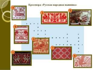 Кроссворд «Русская народная вышивка» 4 2 8 5 3 1 7 6 Б А Р С И О Р Ё Л И