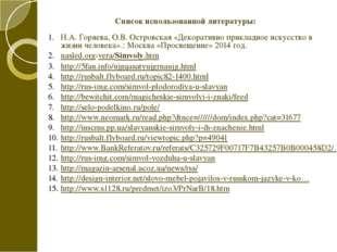 Список использованной литературы: Н.А. Горяева, О.В. Островская «Декоративно