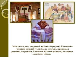 Полотенце играло в народной жизни важную роль. Полотенцем украшали красный уг
