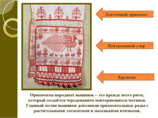 Орнаменты народных вышивок – это прежде всего ритм, который создаётся чередов