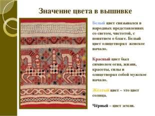 Значение цвета в вышивке Белый цвет связывался в народных представлениях со с