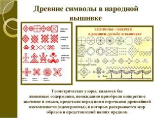 Древние символы в народной вышивке Геометрические узоры, казалось бы лишенные