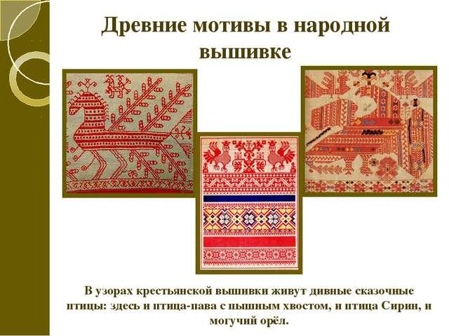 Древние мотивы в народной вышивке В узорах крестьянской вышивки живут дивные...