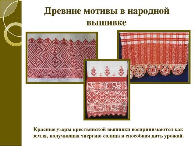 Древние мотивы в народной вышивке Красные узоры крестьянской вышивки восприни...