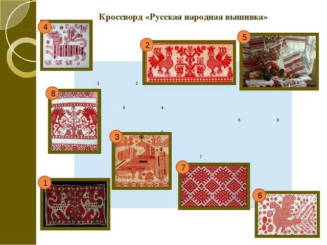 Кроссворд «Русская народная вышивка» 4 2 8 5 3 1 7 6 1   2  3   4   6...