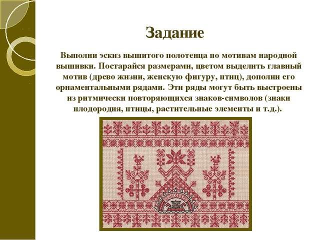 Урок изо 5 класс фгос русская народная вышивка