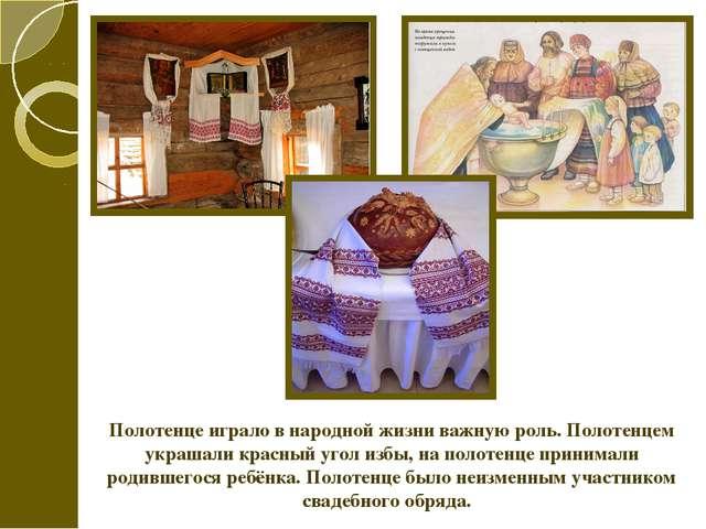 Полотенце играло в народной жизни важную роль. Полотенцем украшали красный уг...
