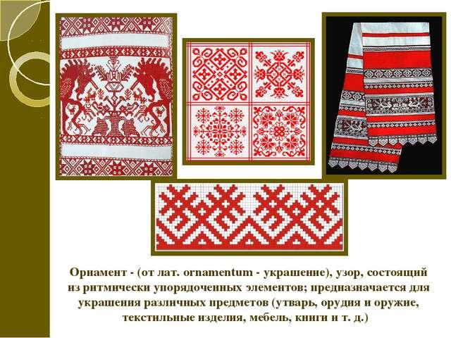 Орнамент - (от лат. ornamentum - украшение), узор, состоящий из ритмически уп...