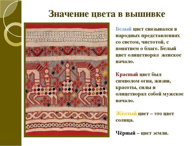 Значение цвета в вышивке Белый цвет связывался в народных представлениях со с...
