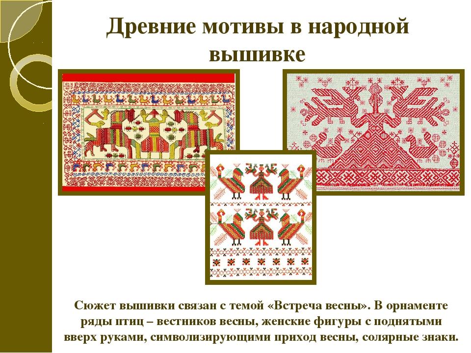 Древние мотивы в народной вышивке Сюжет вышивки связан с темой «Встреча весны...