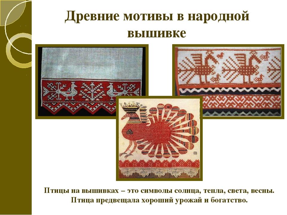 Символы в народной вышивке