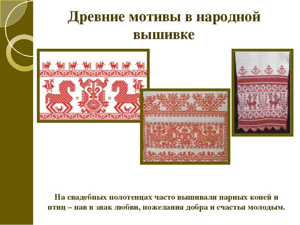 Древние мотивы в народной вышивке На свадебных полотенцах часто вышивали парн...