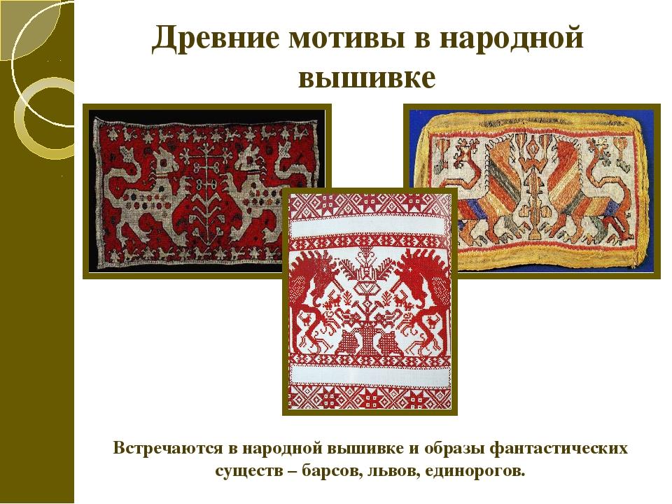Древние мотивы в народной вышивке Встречаются в народной вышивке и образы фан...