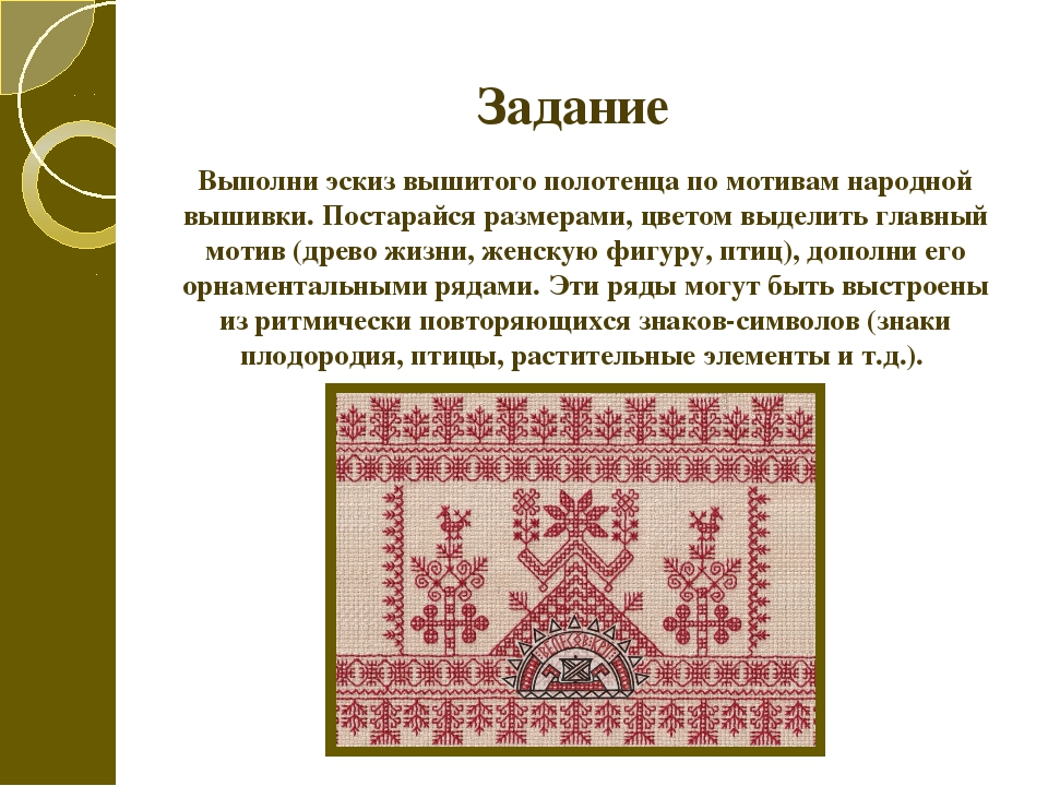 Задание Выполни эскиз вышитого полотенца по мотивам народной вышивки. Постара...