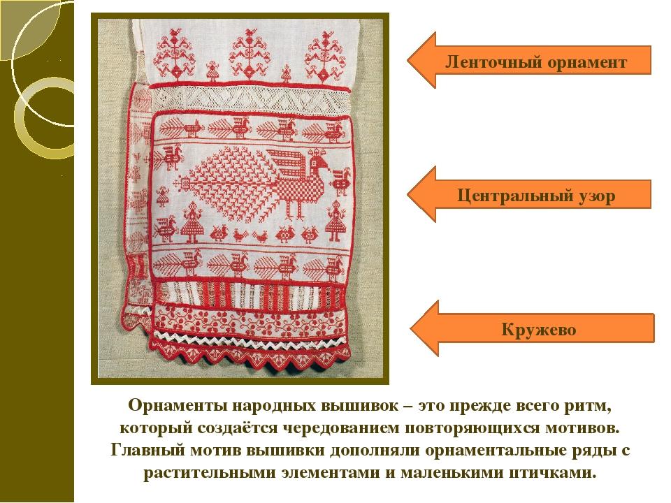 Орнаменты народных вышивок – это прежде всего ритм, который создаётся чередов...