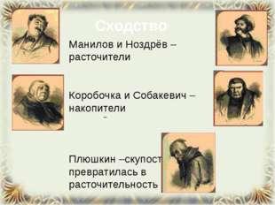 Сходство Манилов и Ноздрёв – расточители Коробочка и Собакевич – накопители
