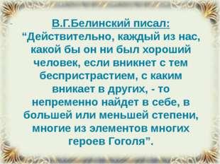 """В.Г.Белинский писал: """"Действительно, каждый из нас, какой бы он ни был хорош"""