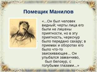 Помещик Манилов «...Он был человек видный; черты лица его были не лишены при