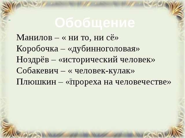 Манилов – « ни то, ни сё» Коробочка – «дубинноголовая» Ноздрёв – «историческ...