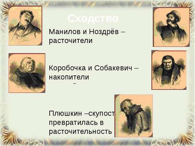 Сходство Манилов и Ноздрёв – расточители Коробочка и Собакевич – накопители...