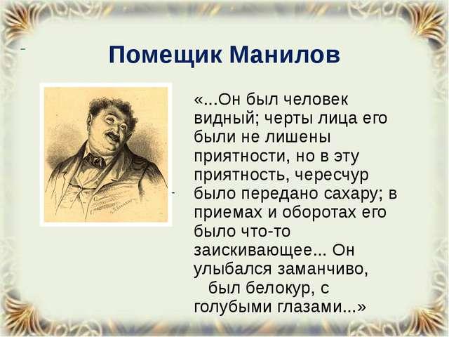Помещик Манилов «...Он был человек видный; черты лица его были не лишены при...