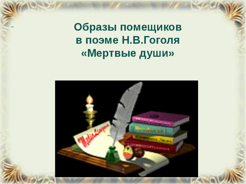 Образы помещиков в поэме Н.В.Гоголя «Мертвые души»