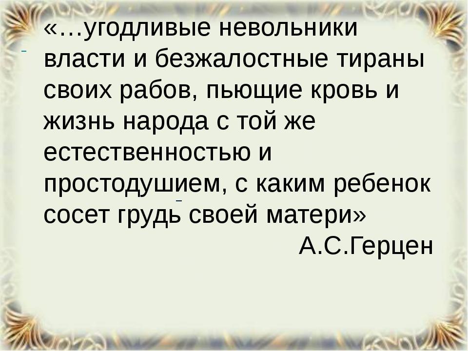 «…угодливые невольники власти и безжалостные тираны своих рабов, пьющие кров...