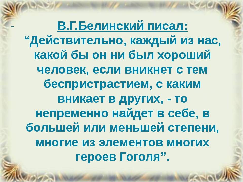 """В.Г.Белинский писал: """"Действительно, каждый из нас, какой бы он ни был хорош..."""