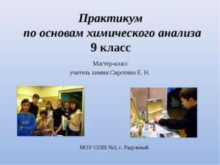 Практикум по основам химического анализа 9 класс Мастер-класс учитель химии С