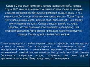 """Когда в Союз стали приходить первые цинковые гробы, первые """"грузы 200"""", многи"""