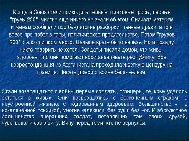 """Когда в Союз стали приходить первые цинковые гробы, первые """"грузы 200"""", многи..."""