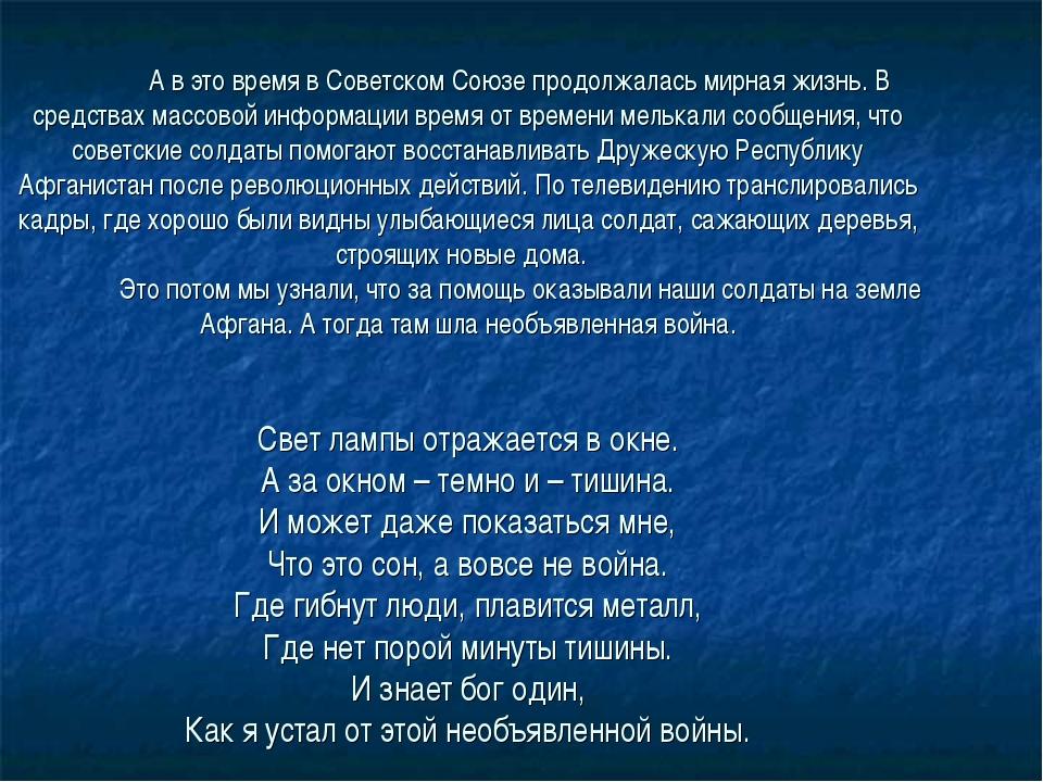 А в это время в Советском Союзе продолжалась мирная жизнь. В средствах ма...