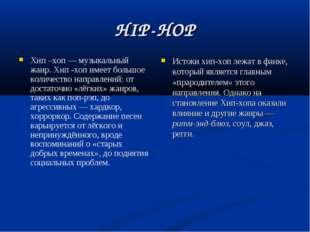 HIP-HOP Хип –хоп — музыкальный жанр. Хип -хоп имеет большое количество направ