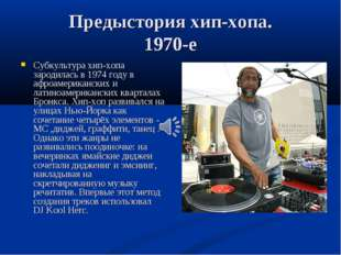 Предыстория хип-хопа. 1970-е Субкультура хип-хопа зародилась в 1974 году в аф