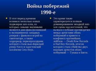 Война побережий 1990-е В этот период времени возникло несколько новых поджанр