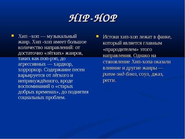 HIP-HOP Хип –хоп — музыкальный жанр. Хип -хоп имеет большое количество направ...