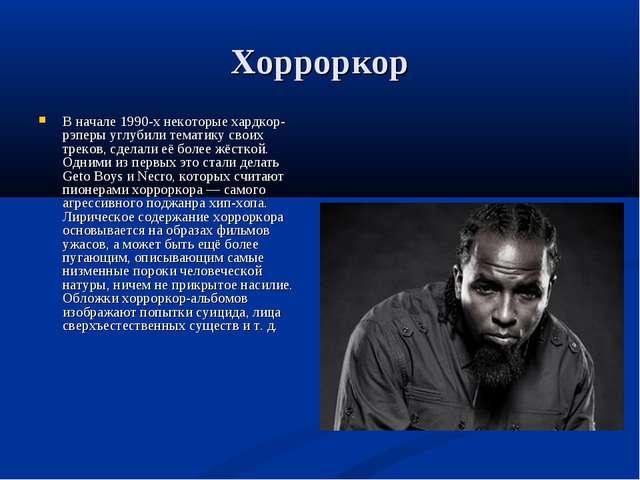 Хорроркор В начале 1990-х некоторые хардкор-рэперы углубили тематику своих тр...