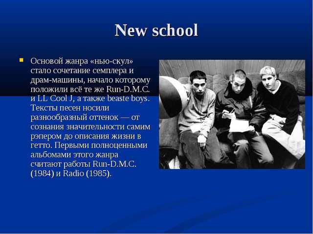 New school Основой жанра «нью-скул» стало сочетание семплера и драм-машины, н...