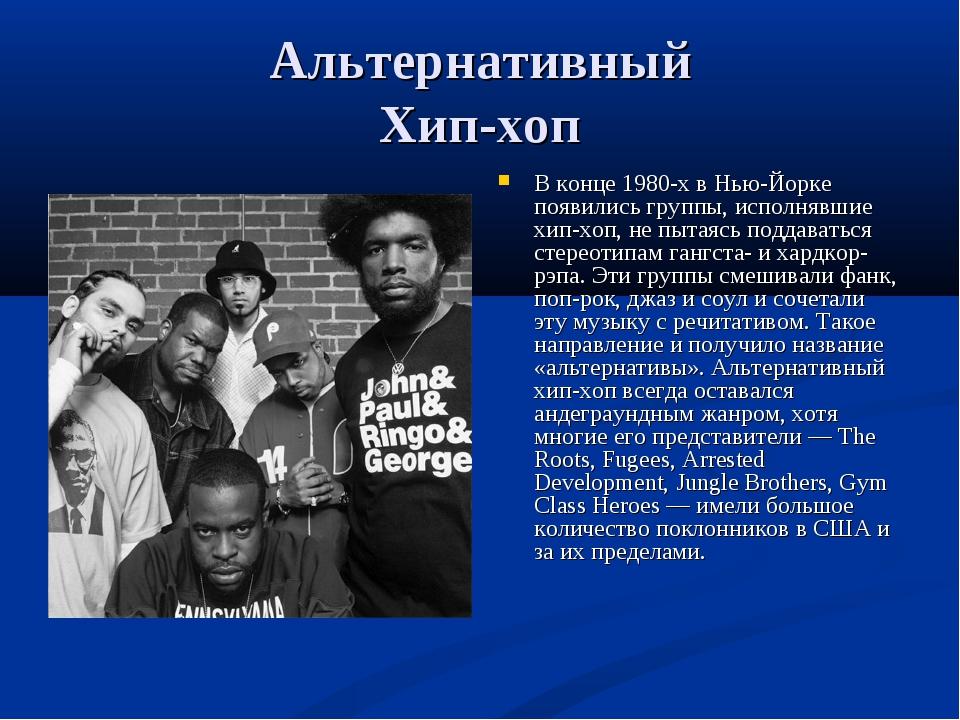 Альтернативный Хип-хоп В конце 1980-х в Нью-Йорке появились группы, исполнявш...