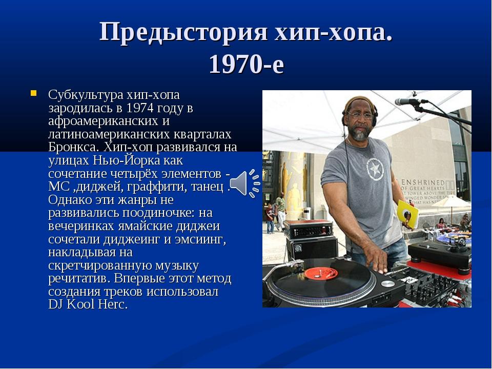 Предыстория хип-хопа. 1970-е Субкультура хип-хопа зародилась в 1974 году в аф...