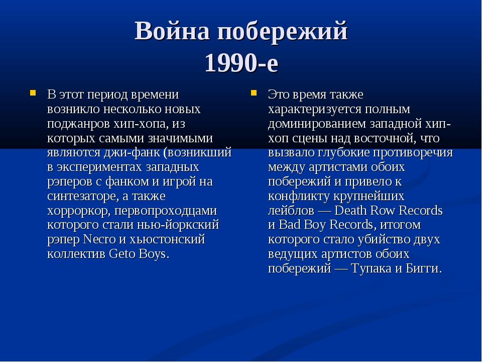 Война побережий 1990-е В этот период времени возникло несколько новых поджанр...