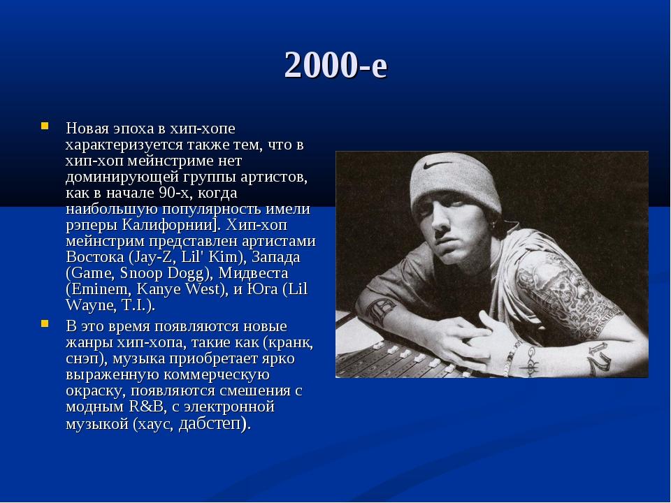 2000-е Новая эпоха в хип-хопе характеризуется также тем, что в хип-хоп мейнст...