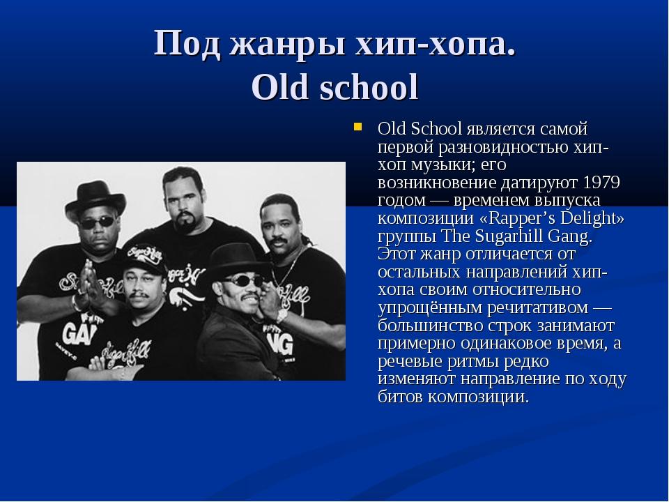 Под жанры хип-хопа. Old school Old School является самой первой разновидность...