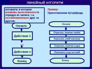 ЛИНЕЙНЫЙ АЛГОРИТМ алгоритм, в котором команды выполняются в порядке их записи