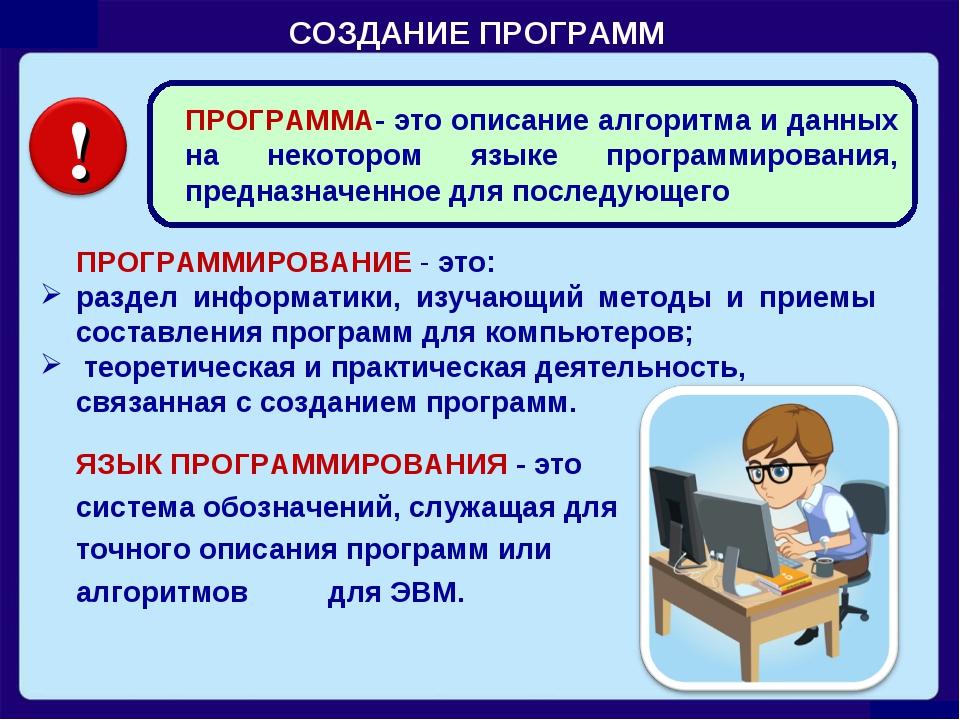 СОЗДАНИЕ ПРОГРАММ  ПРОГРАММИРОВАНИЕ - это: раздел информатики, изучающий ме...