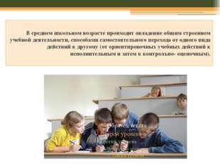 В среднем школьном возрасте проиходит овладение общим строением учебной деят