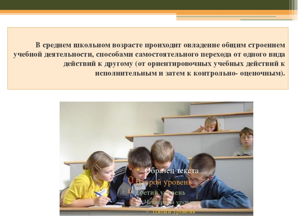 В среднем школьном возрасте проиходит овладение общим строением учебной деят...